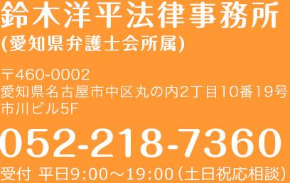 鈴木洋平法律事務所(愛知県弁護士会所属)