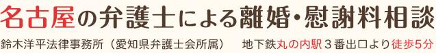 名古屋の弁護士による離婚・慰謝料相談