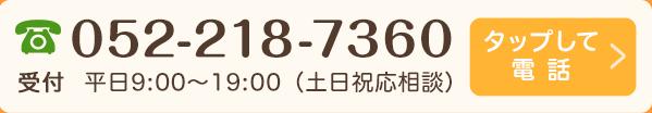 052-218-7360 受付 平日9:00~19:00(土日祝応相談)